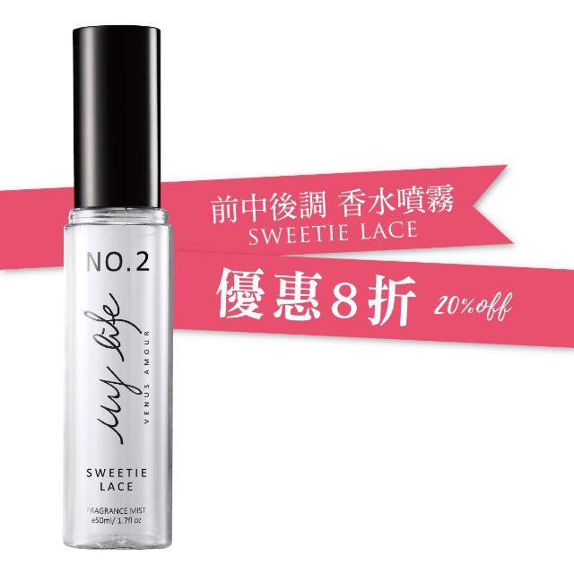 戀愛女神 NO.2 甜蜜蕾絲谷【衣物 居家 香水噴霧】50ML