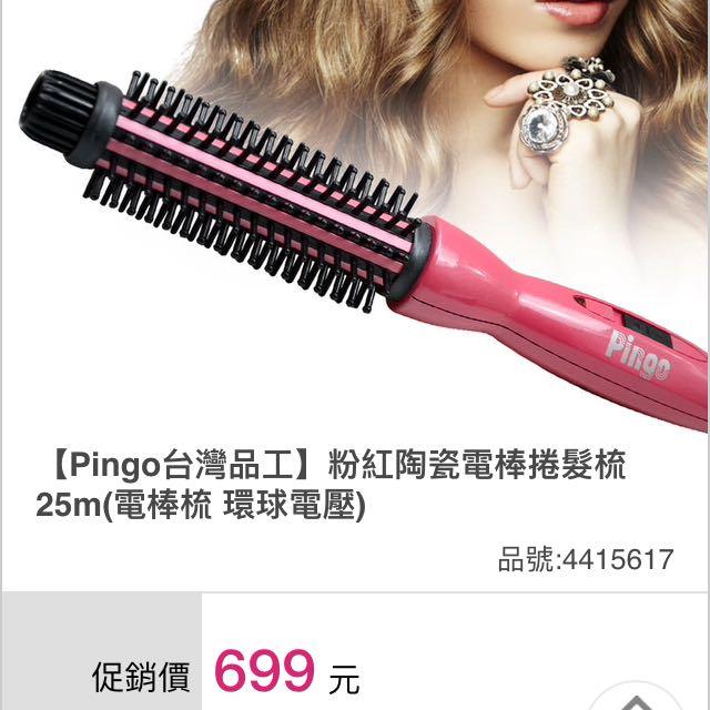 Pingo-iron 粉紅陶瓷捲髮電棒梳