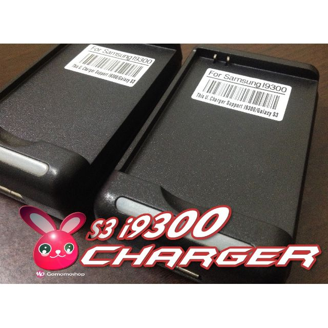 S3 i9300充電器 charger