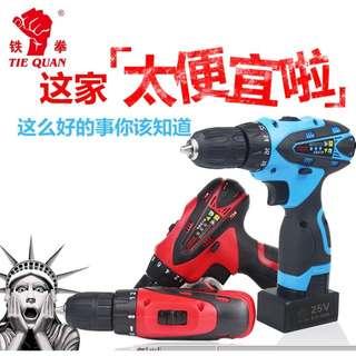 25V電鑽 鋰電池 充電式 大扭力 手電鑽電動螺絲刀起子機工具