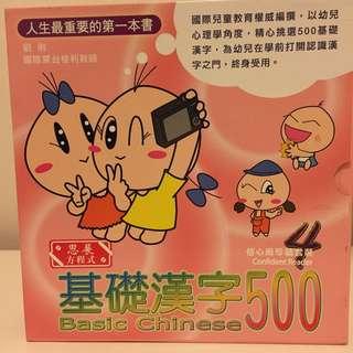 基礎漢字500 4