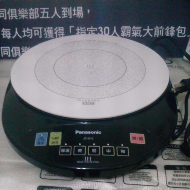 Panasonic 電磁爐