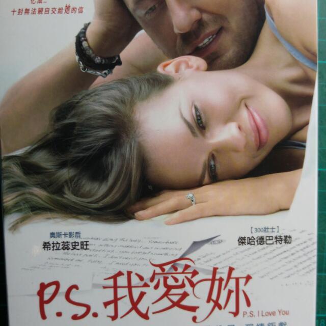 P,S, 我愛妳
