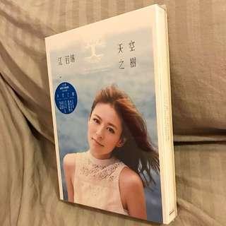 """江若琳 """"天空之樹""""專輯CD+DVD"""