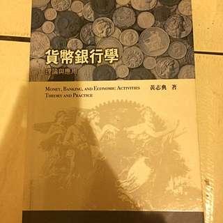 貨幣銀行學:理論與應用