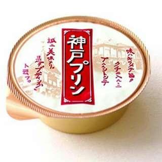 日本神戶布丁