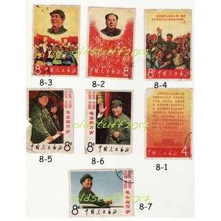 W2  Long Live Chairman Mao Used Stamps 文2 毛主席万岁