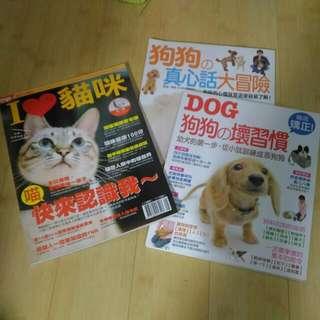 狗狗貓貓雜誌