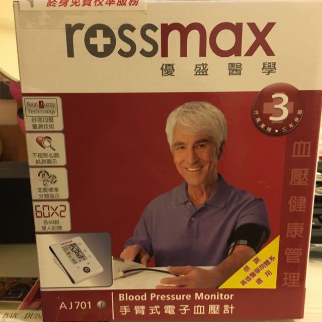 手臂式電子血壓計