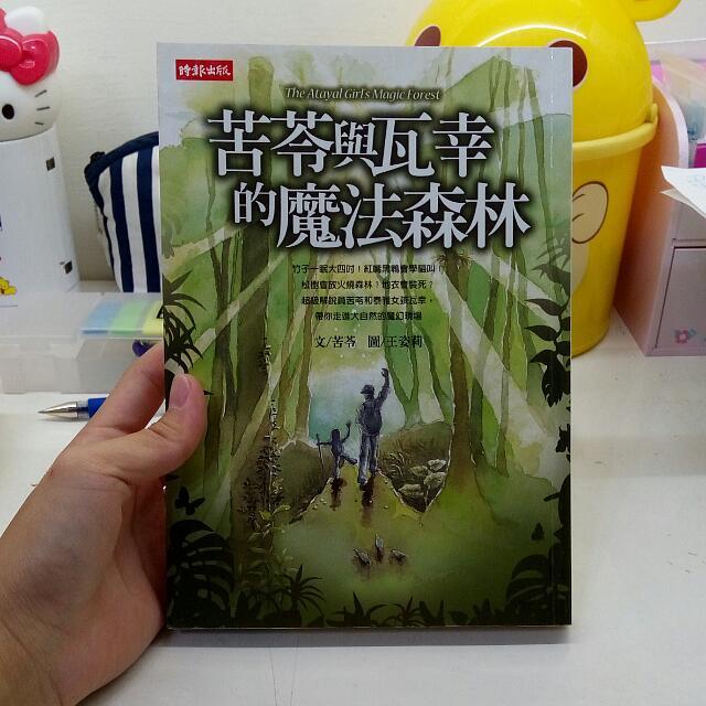 💜二手書籍 苦苓與瓦幸的魔法森林