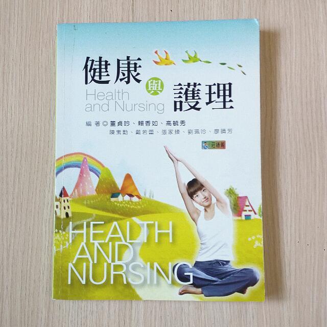 【二手書】健康與護理 / 新文京開發出版