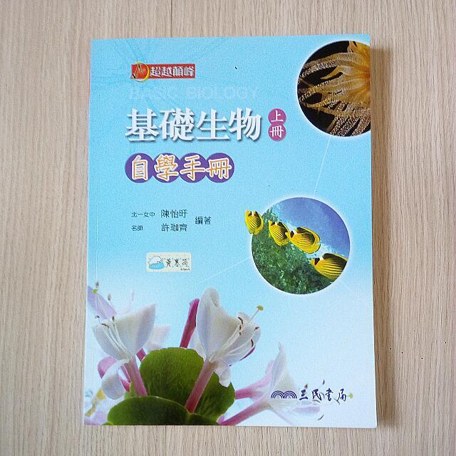【九成新】基礎生物自學手冊 上+下 / 三民書局