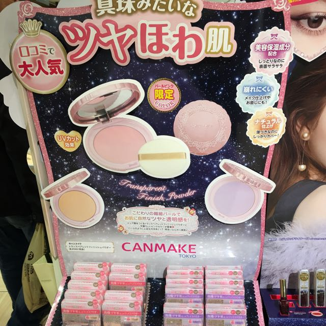 canmake棉花糖蜜粉餅 限定粉(現貨最後一個)