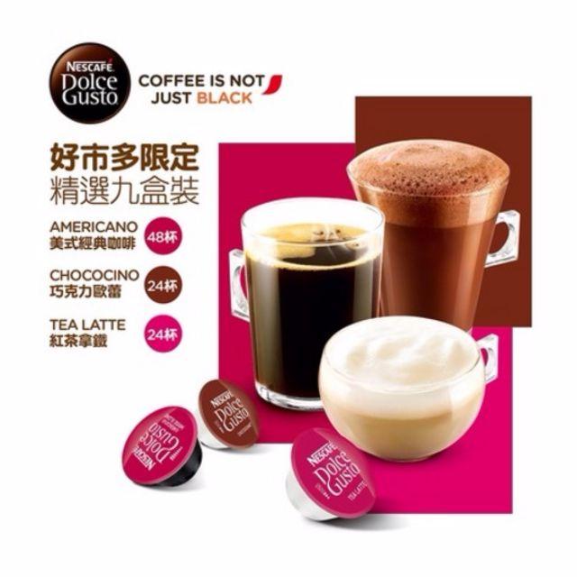 ☆雀巢Dolce Gusto 咖啡膠囊綜合組 (9 盒入) 美式經典(3盒) / 巧克力歐蕾(3盒)/ 紅茶拿鐵(3盒)☆