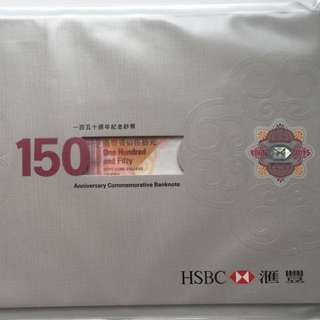 匯豐銀行150周年紀念鈔票