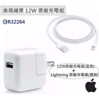【原廠盒裝】Apple 12W 2.4A 原廠充電組【A1401+Lightning】iPhone5c iPhone6s plus iPhone7【台灣大哥大代理】