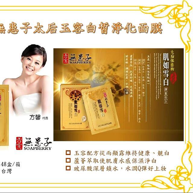 台灣生產無患子太后玉容白皙淨化面膜。1盒5片。試用價100元,不含運