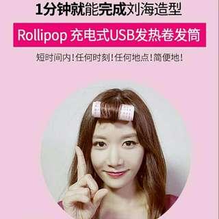 🇰🇷韓國直送 現貨 HANI髮捲 含圓筒包裝 充電式空氣瀏海捲髮器 充電式髮捲 不傷頭髮 便攜款