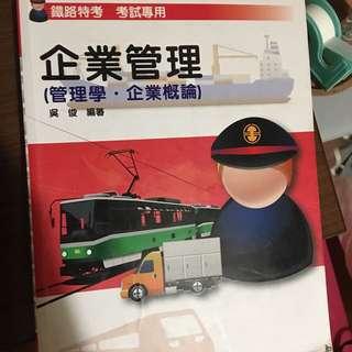 公職鐵路 企業管理