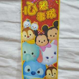 Tsum Tsum Chinese New Year Wall Deco