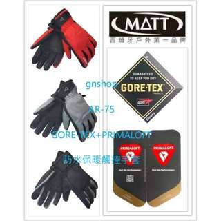 MATT AR-75 GORE-TEX+PRIMALOFT頂級戶外防水保暖觸控手套