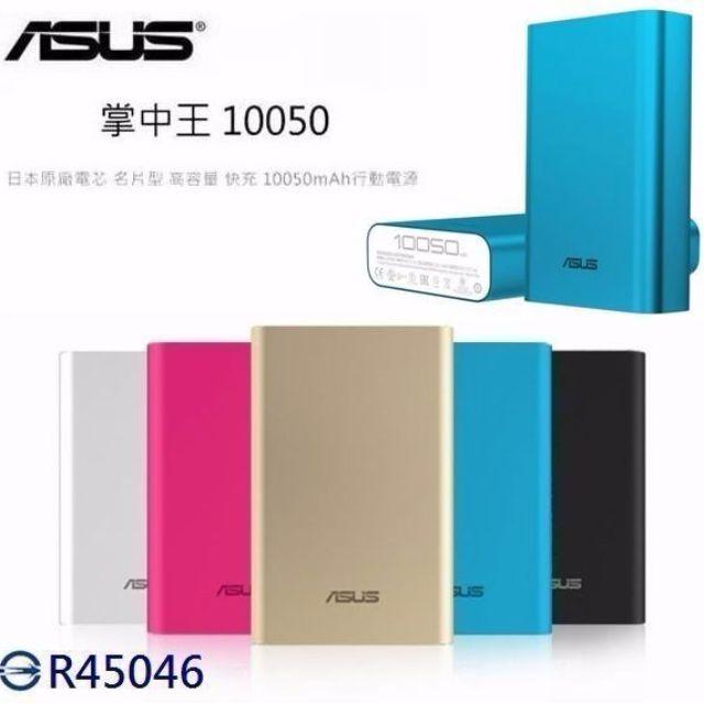 【送原廠保護套】ASUS ZenPower 10050 原廠行動電源 iPhone6 iPhone7 S7 Edge A9 E9+ X9 M10 NOTE5 NOTE4 G5 Z5+ M8