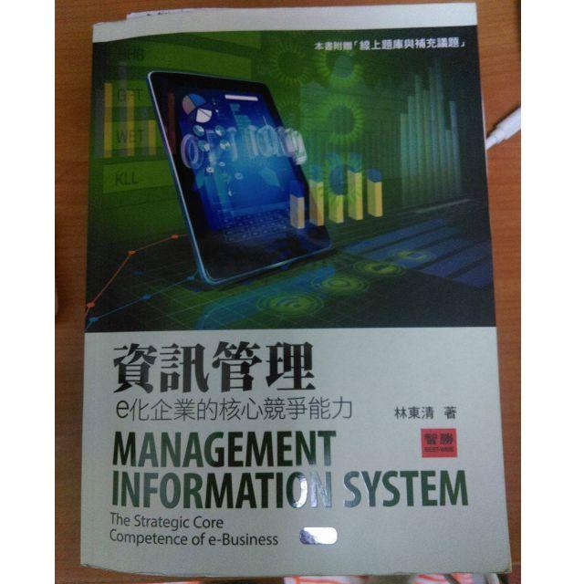 資訊管理:e化企業的核心競爭能力(六版)