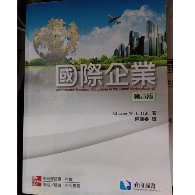 國際企業(第八版)(Hill 8/e)