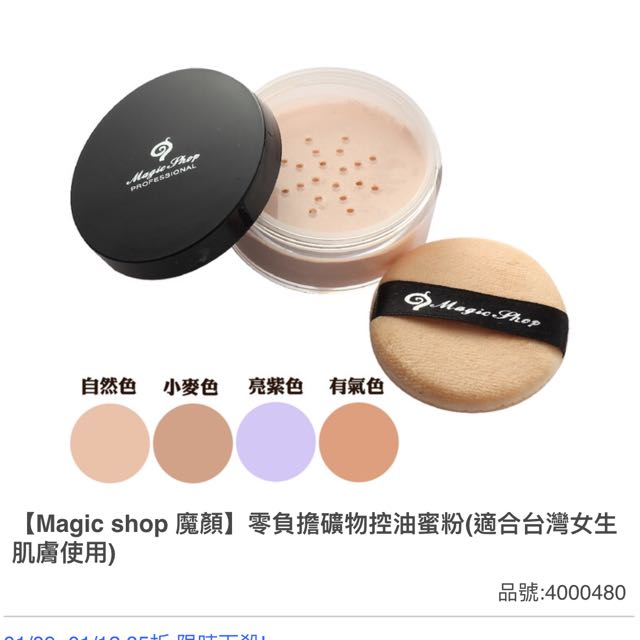 Magic Shop 魔顏零負擔礦物控油蜜粉