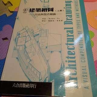 建築製圖(上冊)方法與形式概論