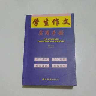 The Students Composition Guidebook
