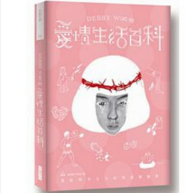 Debby W∞的愛情生活百科:畫給所有女生的情感療癒書