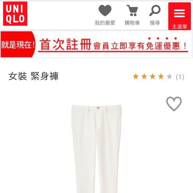 Uniqlo女裝純白緊身褲 26腰