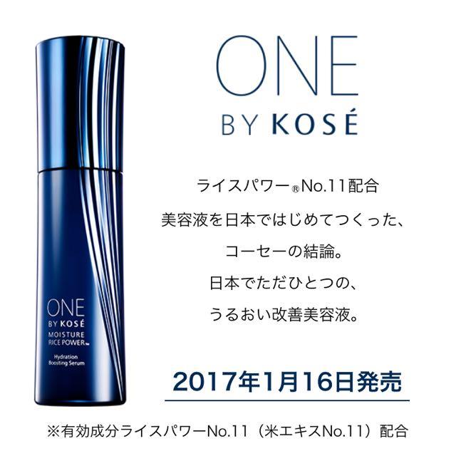 1/24🇯🇵連線代購 ONE BY KOSE 保濕美容液