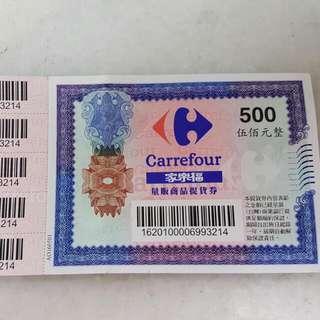 家樂福500元禮券93折特價出售