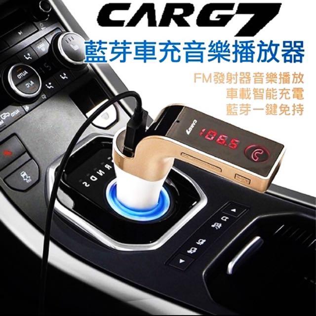 車載MP3播放器插卡機🎶AUX藍牙免提點煙器式