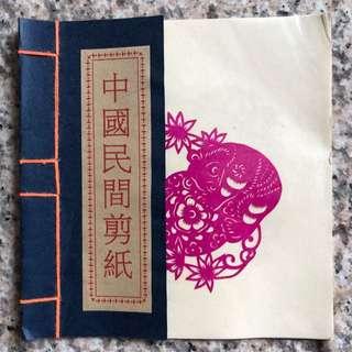 Chinese Panda Paper Cuttings