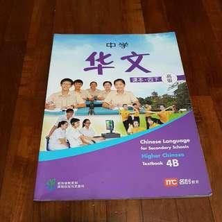 Higher Chinese Textbook 4B