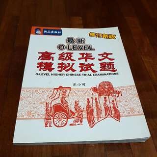 O LEVEL Higher Chinese Trial Examinations