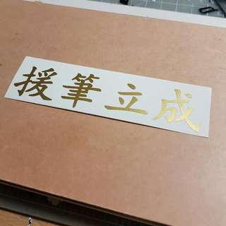 Customised Decal/ Sticker/ Names/quotes/chinese/gold