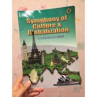 文化與全球化的交響樂章 #我有課本要賣