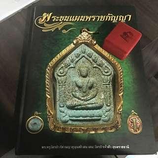 Wat Par Jao Sua Book With Prai Kanya Takrut
