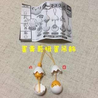 《秋葵本舖》日本蛋黃哥扭蛋吊飾/共2款/日本製 [新年閃購節]