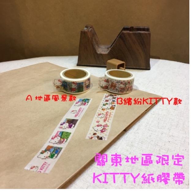 《秋葵本舖》日本關東地區限定款 KITTY紙膠帶/日本製