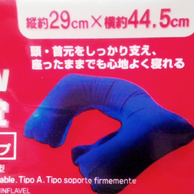 Inflatable Travel Pillow/Neck Pillow (Orange & Blue)