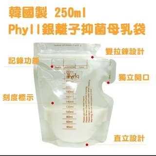 韓國製直立式母乳袋250ml