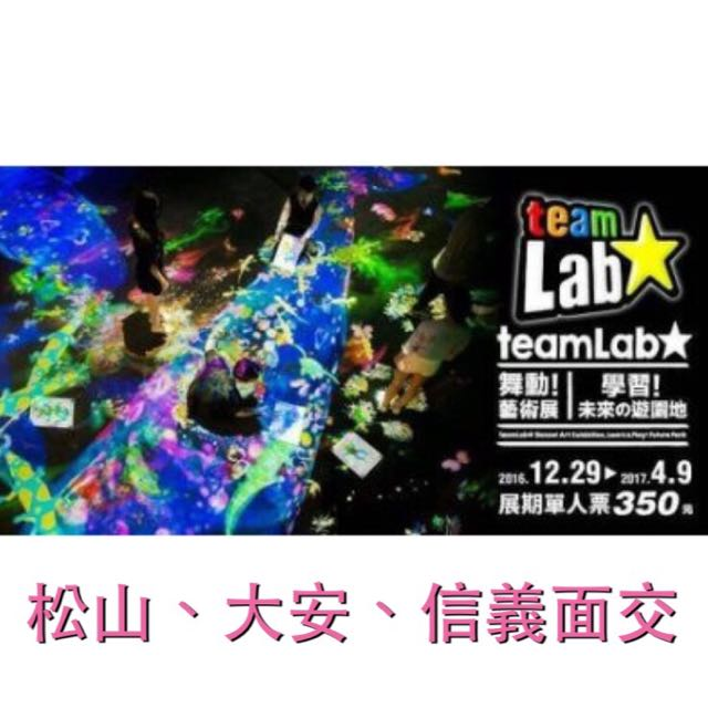 華山最夯 teamLab: 舞動!藝術展&學習!未來 遊園地 春節寒假首選特展 絕對不能錯過