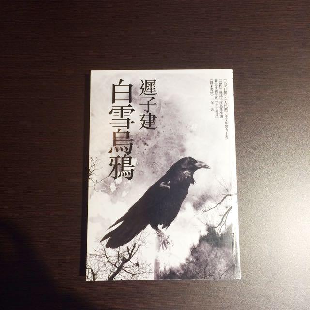 白雪烏鴉 遲子建 聯經出版