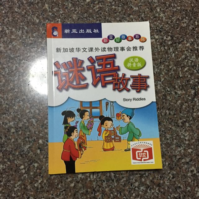 Chinese Story Riddles