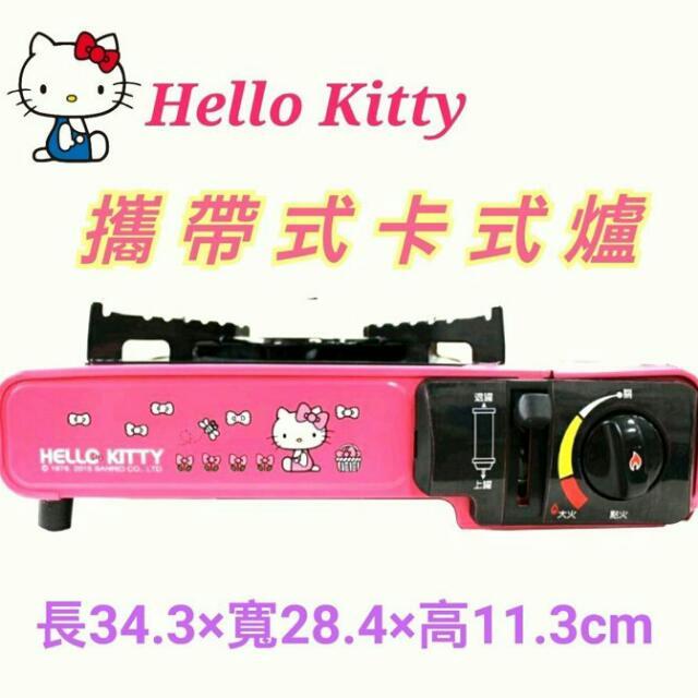 【HELLO KITTY】輕巧粉紅色系 攜帶型卡式爐 瓦斯爐 居家 露營兩用 外出烤肉 郊遊 凱蒂貓 (三麗鷗正版授權)